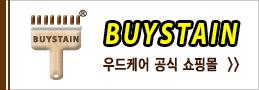 우드케어 공식 쇼핑몰