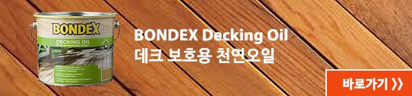 본덱스 데크전용오일 bondex decking oil
