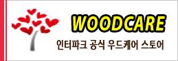 인터파크  우드케어 공식 스토어