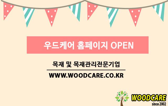 우드케어 공식 홈페이지 OPEN WOODCARE SITE